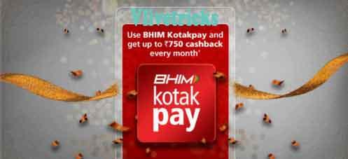 bhim-kotakpay-app