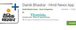 dainik-bhaskar-app