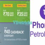 PhonePe Petrol Offer :Upto ₹125 Cashback at Hp & Indian Oil Outlets