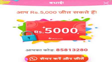 uc-browser-5000-paytm
