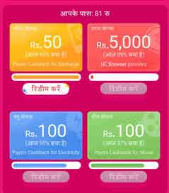 uc-browser-paytm-rewards