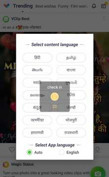 vclip-app-language