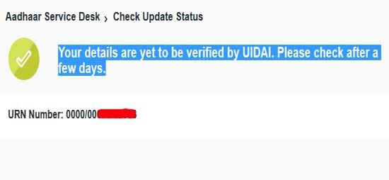 aadhaar-check-status