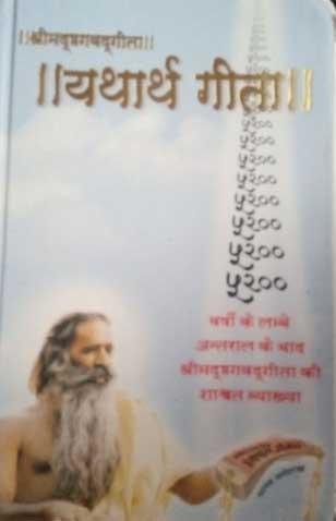 Yatharth-Geeta-proof